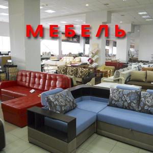 Магазины мебели Лопатино