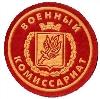 Военкоматы, комиссариаты в Лопатино