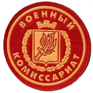 Военкоматы, комиссариаты Лопатино